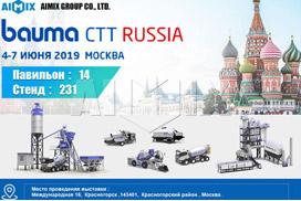 Aimix на Выставку Bauma CTT RUSSIA 2019